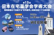 第13回日本在宅薬学会学術大会