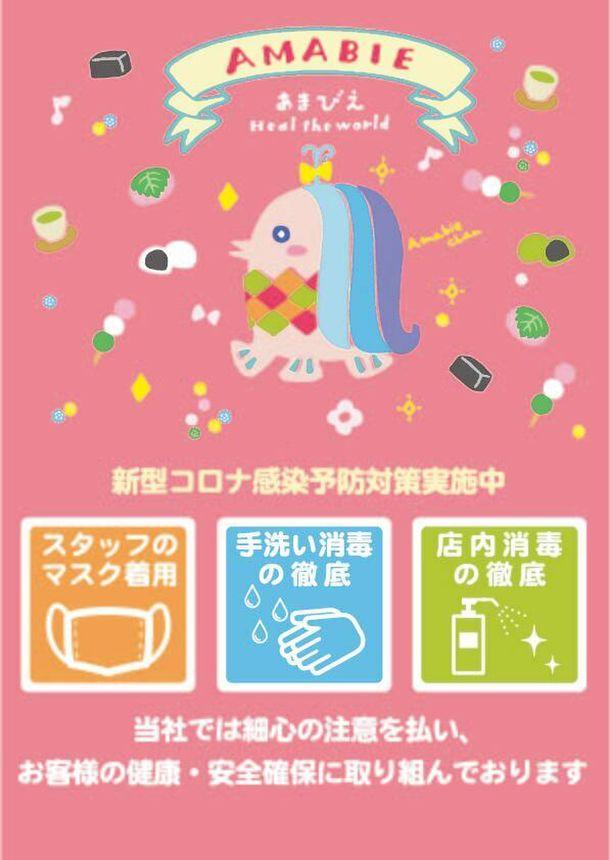 着用 ポスター 無料 マスク 【コロナ対策】マスク着用・手洗い・体温測定・消毒のお願いポスター 無料ダウンロード