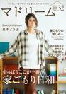 『マドリーム』Vol.32表紙:真木よう子さん
