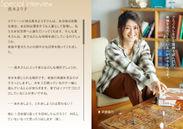 『マドリーム』Vol.32インタビュー:真木よう子さん