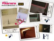 新商品LEDテープタイプの使用イメージ