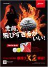スリクソン X2 広告ビジュアル