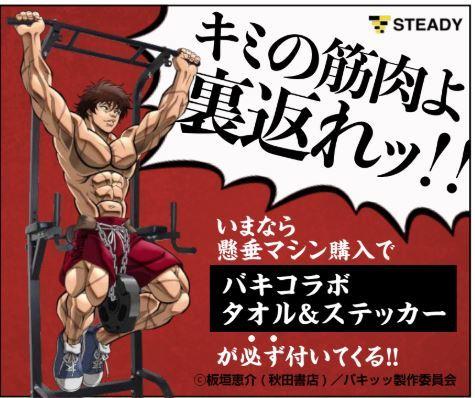 累計販売台数50000台を突破した人気筋トレ器具ブランド「STEADY」とアニメ『バキ』のコラボキャ... 画像