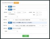 『J-repo』PC版_日報入力画面