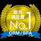 CRM/SFA 総合満足度No.1