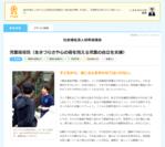 「求人広告賞2019」受賞求人