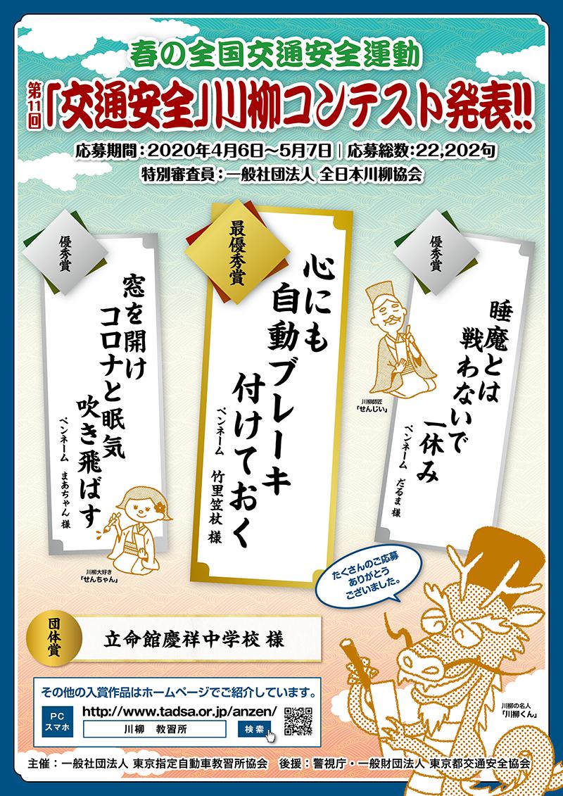 第11回「交通安全」川柳コンテスト入選作品が決定!最優秀賞は「心にも 自動ブレーキ 付けておく」 画像