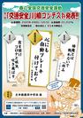第11回「交通安全」川柳コンテスト結果ポスター