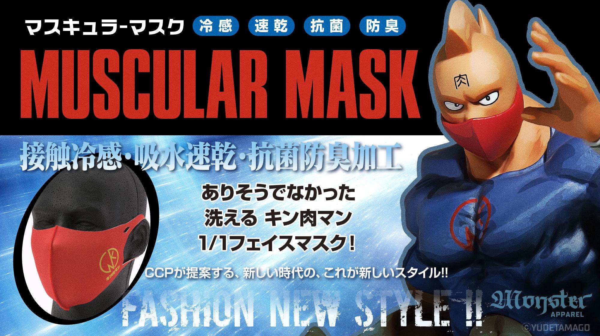 福太郎 くすり マスク の