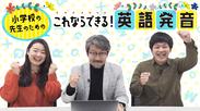 小学校の先生のための「これならできる!英語発音」(1)