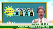 小学校の先生のための「これならできる!英語発音」(2)