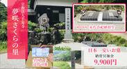 送骨可能、日本一安い9,900円のお墓「夢咲さくらの里 永代合祀納骨堂」