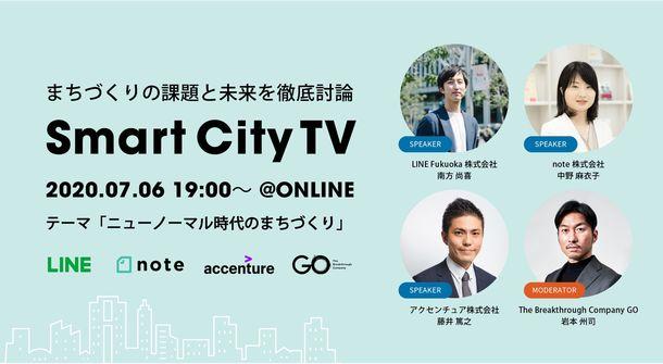 """""""ニューノーマル時代のまちづくり""""の課題と未来を徹底討論 「Smart City TV」7/6開催  LINE Fukuoka、アクセンチュア、note、 The Breakthrough Company GOの4社が参加"""