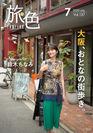 「旅色」2020年7月号表紙:鈴木ちなみさん