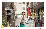 「旅色」2020年7月号巻頭:鈴木ちなみさん