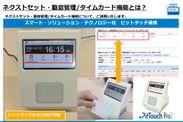 打刻専用端末(ICリーダーライター)との連携機能を追加