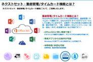 ネクストセット・勤怠管理 / タイムカード for Office 365