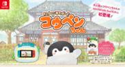 大人気キャラクター「コウペンちゃん」初のSwitchソフト!
