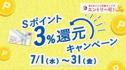 Sポイント3%還元キャンペーン