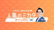 20200703_エン・ジャパンYou Tubeチャンネル開設1