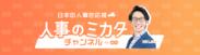 20200703_エン・ジャパンYou Tubeチャンネル開設2