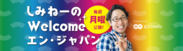 20200703_エン・ジャパンYou Tubeチャンネル開設3