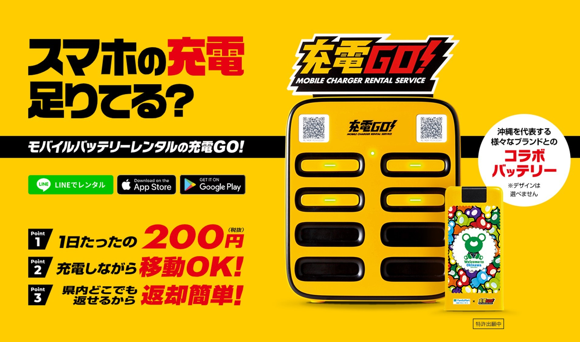 モバイルバッテリーレンタルサービス「充電GO!」、公式アカウント上で決済まで全て完結できるLINE版... 画像
