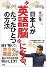 """『日本人が""""英語脳"""