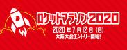 ロケットマラソン2020| 大阪大会7月12日(日)よりエントリー開始!
