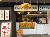 【まるごと果汁店】