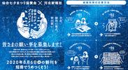 河北新報企画(1)