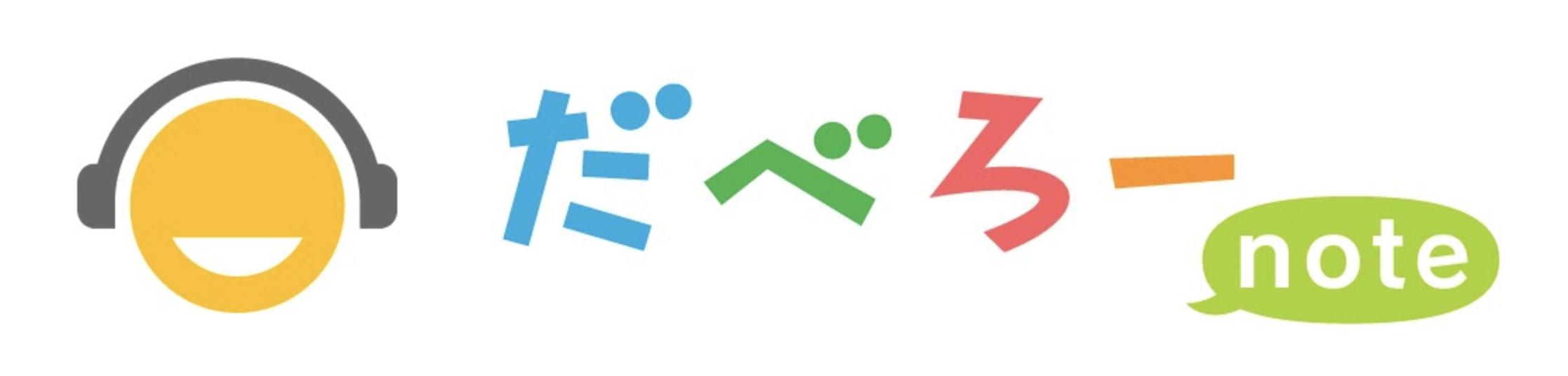 オンライン仲間作りに関する総合メディア「だべろーnote」リリースのお知らせ 画像