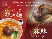 『ハンバーグ担々麺』・『麻辣バーグ』