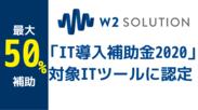 w2_IT導入補助金の対象ITツールに認定