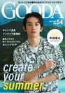 GOODA Vol.54表紙:町田啓太さん