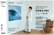GOODA Vol.54巻頭:町田啓太さん