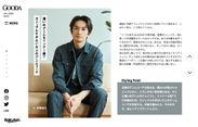 GOODA Vol.54インタビュー:町田啓太さん