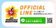 大会公式LINEアカウント
