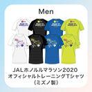 数量限定 JALホノルルマラソン2020 オフィシャルトレーニングTシャツ(メンズ)