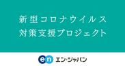 エン・ジャパン_新型コロナウイル対策支援プロジェクト