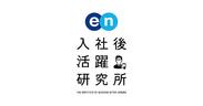 エン・ジャパン_入社後活躍研究所