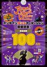 Japan Soul Dance Audition