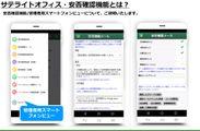 管理者用スマートフォン画面