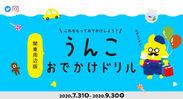 7/31~9/30イベント開催決定!