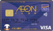 主要対象カード<イオンカード>*WAON機能付きカードのみ対象