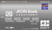 主要対象カード<イオン銀行CASH+DEBITカード>*イオンデビットカードは対象外