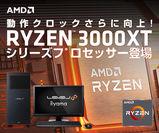 AMD Ryzen 3000XTシリーズ
