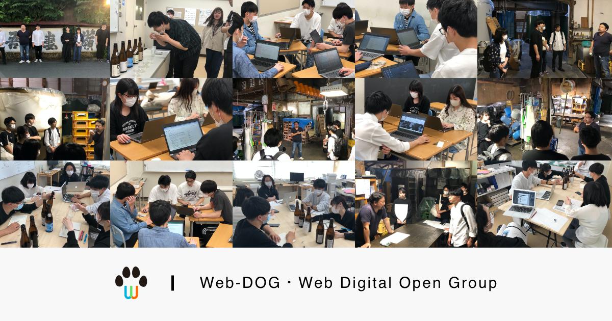 Web-DOG岩手メインビジュアル