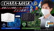 CHARA-MASK 機動戦士ガンダム