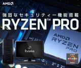 RYZEN PRO 搭載PC